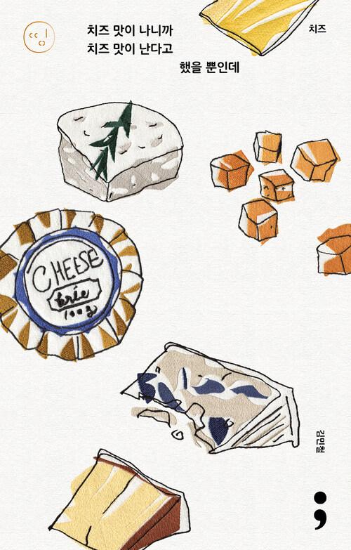 치즈 : 치즈 맛이 나니까 치즈 맛이 난다고 했을 뿐인데