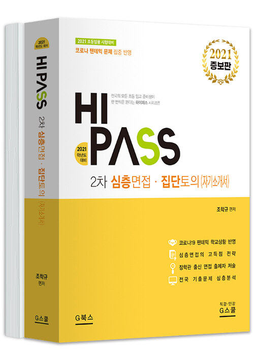 2021 Hi-Pass 하이패스 2차 심층면접.집단토의 (자기소개서)