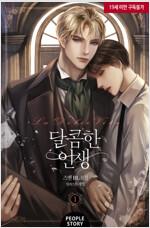 [세트] [BL] 달콤한 인생 (총3권/완결)