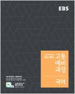 EBS 고등 예비과정 국어 (2021년)