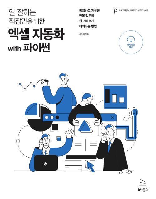 (일 잘하는 직장인을 위한) 엑셀 자동화 with 파이썬 : 복잡하고 지루한 반복 업무를 쉽고 빠르게 해치우는 방법
