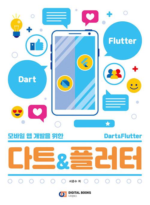 (모바일 앱 개발을 위한) 다트 & 플러터
