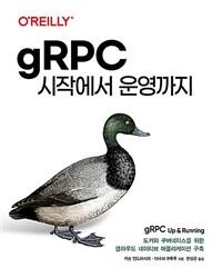gRPC 시작에서 운영까지 : 도커와 쿠버네티스를 위한 클라우드 네이티브 애플리케이션 구축