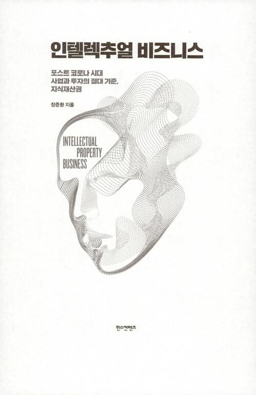 인텔렉추얼 비즈니스 : 포스트 코로나 시대 사업과 투자의 절대 기준, 지식재산권
