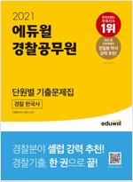 2021 에듀윌 경찰공무원 단원별 기출문제집 경찰 한국사
