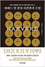 하버드 첫 강의 시간관리 수업 (10만 기념 리커버 에디션)
