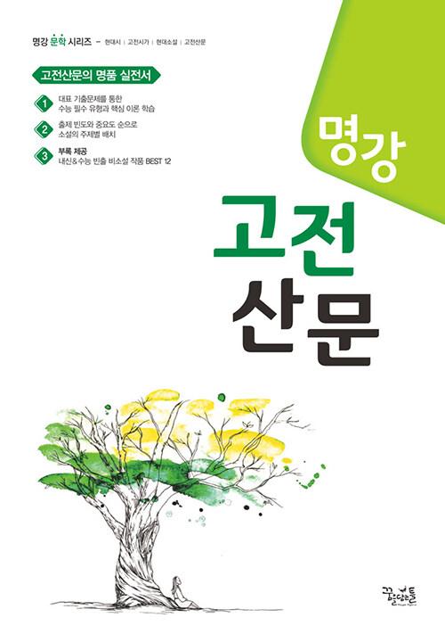 명강 고전산문 (2021년)