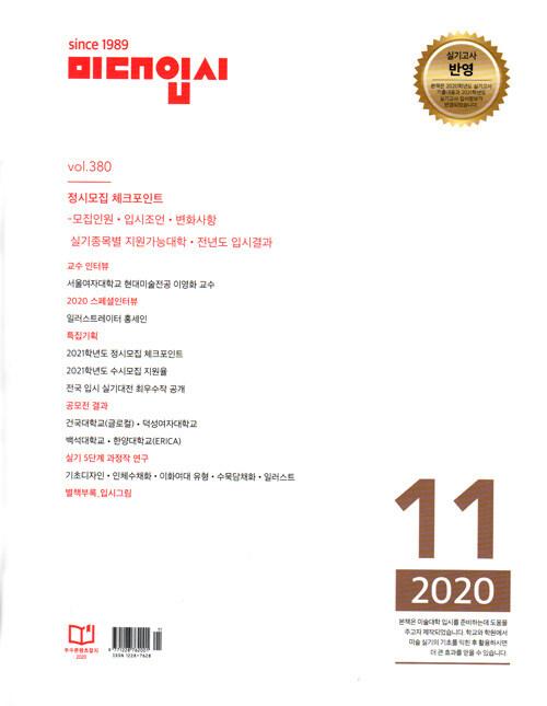 미대입시 2020.11