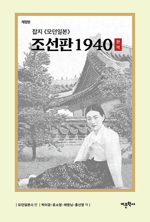 잡지 《모던일본》 조선판 1940 완역