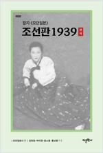 잡지 《모던일본》 조선판 1939 완역