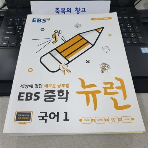 [중고] EBS 중학 뉴런 국어 1 (2020년용)