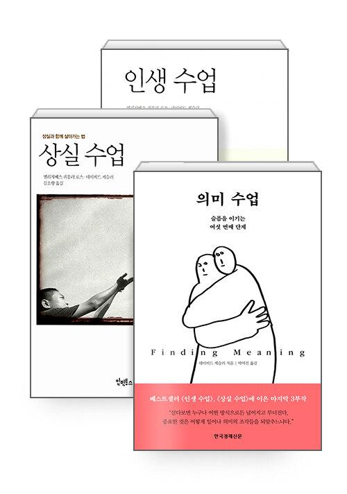 [세트] 의미 수업 + 상실 수업 + 인생 수업 세트 - 전3권