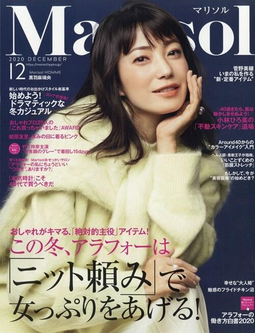 Marisol(マリソル) 2020年 12 月號 [雜誌]