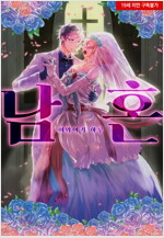 [고화질] [페어리] 남혼