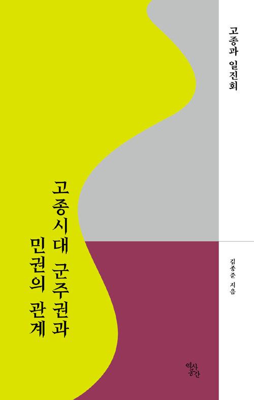 고종시대 군주권과 민권의 관계 : 고종과 일진회