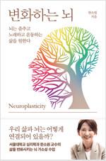변화하는 뇌