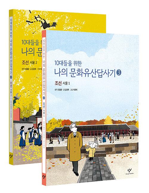 유홍준 선생님이 자랑과 사랑으로 쓴 서울 이야기
