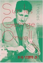 조지 오웰의 길
