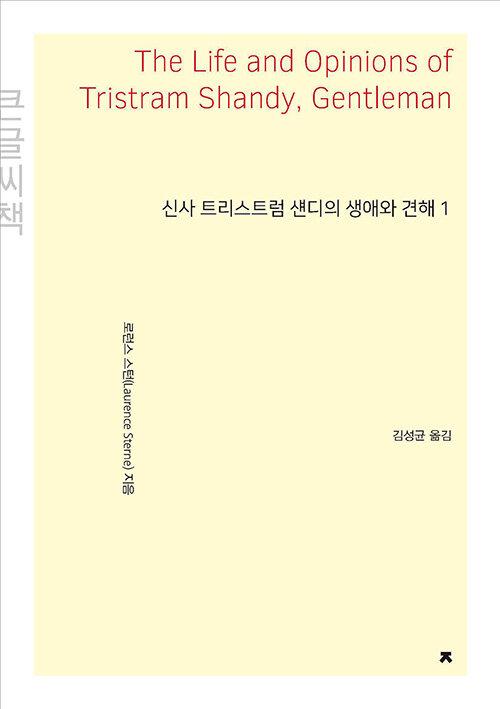 신사 트리스트럼 섄디의 생애와 견해 1 (큰글씨책)