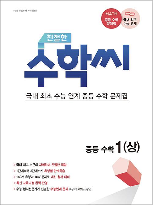 친절한 수학씨 중학수학 1 (상) (2021년)
