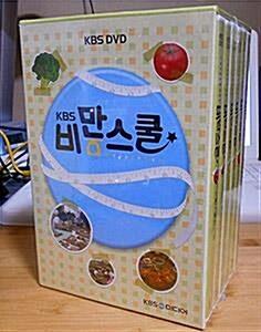 [중고] KBS 비만스쿨 DVD 6disc (비만 탈출에 관한 KBS 다큐 DVD)