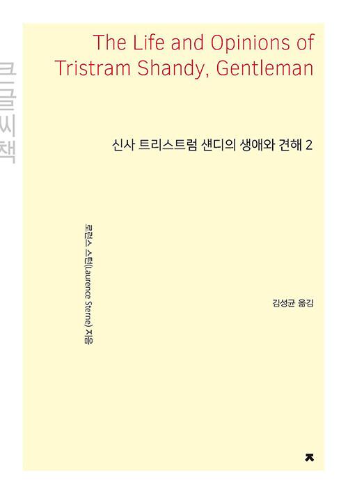 신사 트리스트럼 섄디의 생애와 견해 2 (큰글씨책)