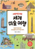 어린이를 위한 세계 미술 여행