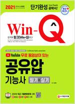 2021 무료 동영상이 있는 Win-Q 공유압기능사 필기 + 실기 단기완성