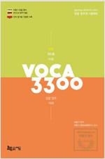2021 경찰 최빈출 어휘 3300 (경찰 Voca App 이용쿠폰 무료 제공, 단어 암기용 가림판 수록)