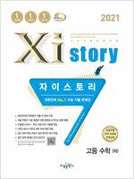 Xistory 자이스토리 고등 수학 (하) (2021년)