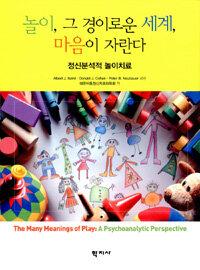 놀이, 그 경이로운 세계, 마음이 자란다 : 정신분석적 놀이치료