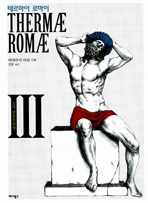 테르마이 로마이 3