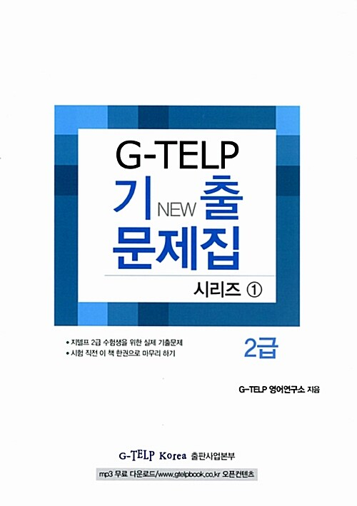 New GTELP 2급 기출문제집 시리즈 1