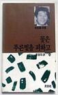 [중고] 꽃은 푸른빛을 피하고 - 박재삼 시집 : 1991년(초판)