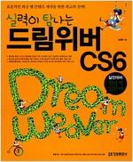 실력이 탐나는 드림위버 CS6