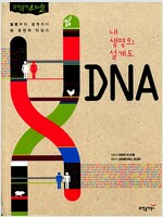 내 생명의 설계도 DNA