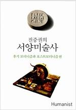 진중권의 서양미술사 : 후기 모더니즘과 포스트모더니즘 편