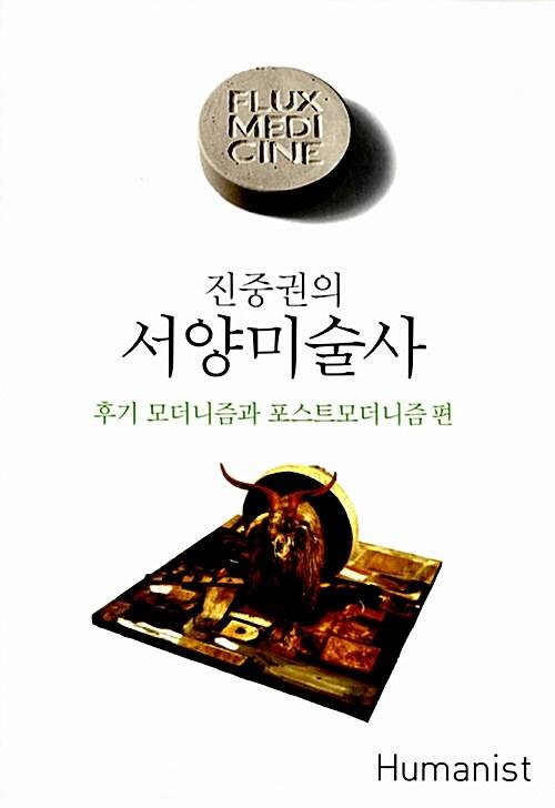 진중권의 서양미술사 : 후기 모더니즘과 포스트모더니즘 편 (반양장)