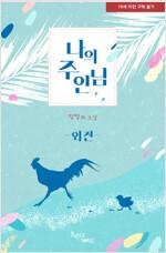 [BL] 나의 주인님 (외전)