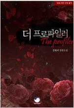 더 프로파일러(The profiler)