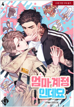 [BL] 엄마 계정인데요 4 (완결)