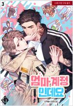 [BL] 엄마 계정인데요 3
