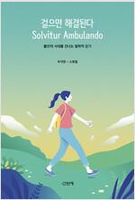 걸으면 해결된다 Solvitur Ambulando