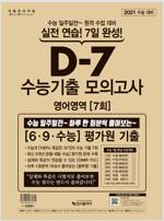 리얼 오리지널 수능기출 D-7 모의고사 (7회) 영어영역 (2020년)
