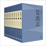 이문열 초한지 1~10 세트 - 전10권
