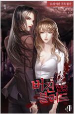 [세트] [GL] 버진 블러드(Virgin Blood) (외전 포함) (총8권/완결)