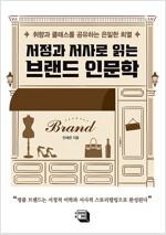 서정과 서사로 읽는 브랜드 인문학