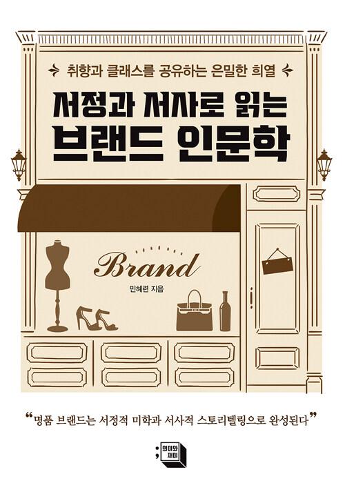 (서정과 서사로 읽는) 브랜드 인문학 : 취향과 클래스를 공유하는 은밀한 희열