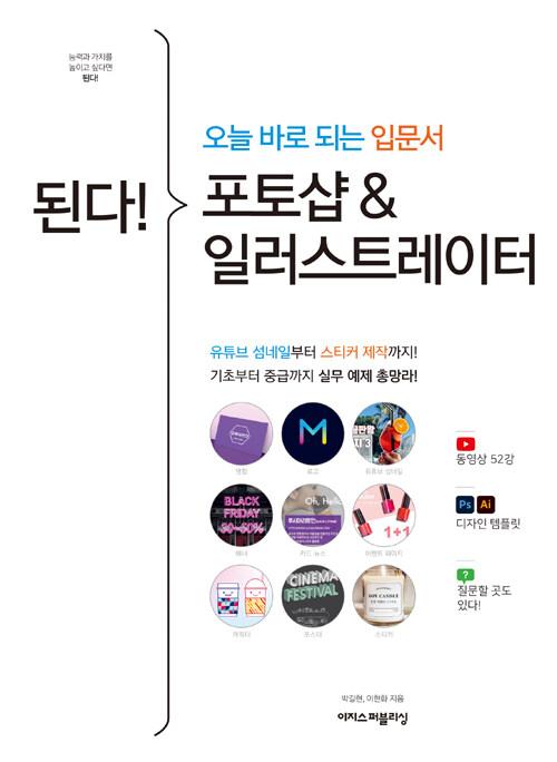 된다!}포토샵 & 일러스트레이터 : 오늘 바로 되는 입문서 / 전면 개정판(2nd ed.)