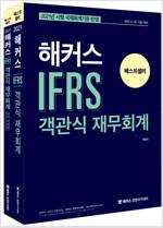 2021 해커스 IFRS 객관식 재무회계
